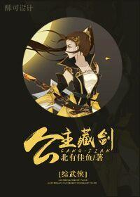 [综武侠]公主藏剑