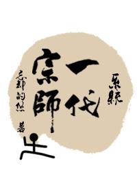 一代宗师[系统]